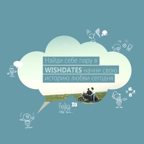 Wishdates 2011